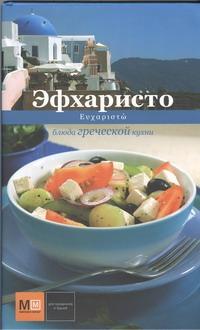 Карпов И.В. - Эфхаристо обложка книги