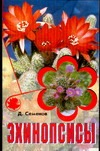 Семенов Д.В. - Эхинопсисы обложка книги