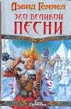 Геммел Д. - Эхо Великой Песни обложка книги