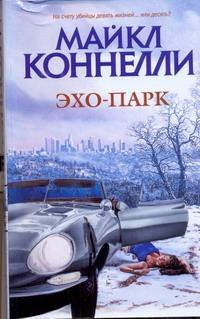 Коннелли М. - Эхо-парк обложка книги