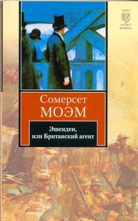 Моэм С. - Эшенден, или Британский агент обложка книги