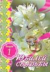 - Юбилей свадьбы. Вып. 1 обложка книги