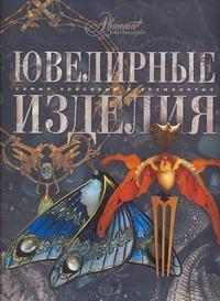 Ювелирные изделия Русакова А.