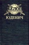 Юденич: Генерал Юденич Шишов А.В.