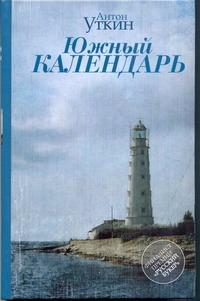 Уткин А.А. - Южный календарь обложка книги