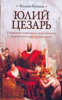 Фриман Филипп - Юлий Цезарь обложка книги
