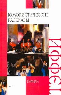 Юмористические рассказы обложка книги