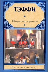 Тэффи Н.А. - Юмористические рассказы обложка книги