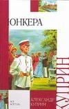 Юнкера обложка книги