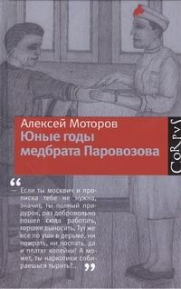 Моторов А.М. - Юные годы медбрата Паровозова обложка книги