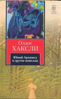 Хаксли О. - Юный Архимед и другие новеллы обложка книги