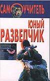 - Юный разведчик обложка книги
