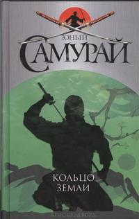 Брэдфорд Крис - Юный самурай. Кольцо земли обложка книги