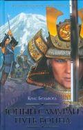 Юный самурай. Путь воина от ЭКСМО