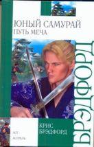 Брэдфорд Крис - Юный самурай. Путь меча' обложка книги