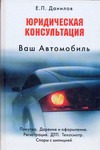 Данилов Е.П. - Юридическая консультация. Ваш автомобиль обложка книги