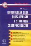 Некрасов С.В. - Юридическая сила доказательств в уголовном судопроизводстве обложка книги