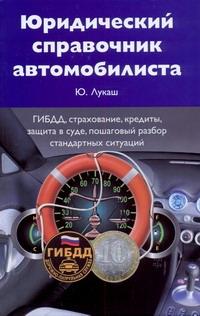 Юридический справочник автомобилиста обложка книги