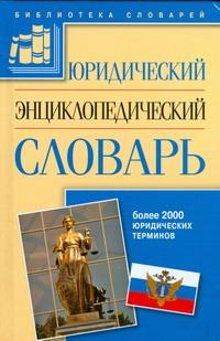 Юридический энциклопедический словарь Яных Е.А.