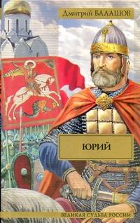 Балашов Д.М. - Юрий обложка книги