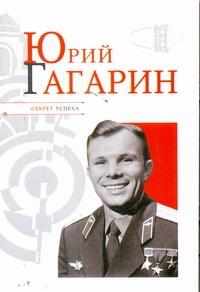 Надеждин Н.Я. - Юрий Гагарин обложка книги