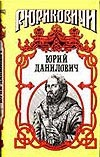 Косенкин А.А. - Юрий Данилович. След' обложка книги