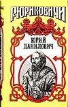 Косенкин А.А. - Юрий Данилович. След обложка книги