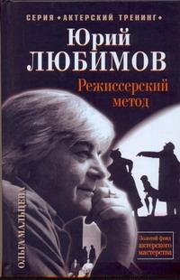 Юрий Любимов. Режиссерский метод Мальцева Ольга