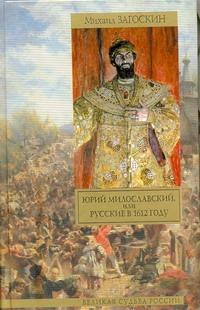 Юрий Милославский, или Русские в 1612 году