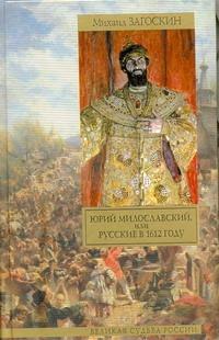 Загоскин М.Н. - Юрий Милославский, или Русские в 1612 году обложка книги