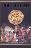 Казовский М.Г. - Юстиниан. Топот бронзового коня обложка книги