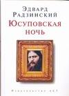 Радзинский Э.С. - Юсуповская ночь обложка книги