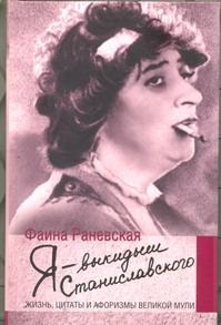 Я - выкидыш Станиславского Раневская Ф.Г.