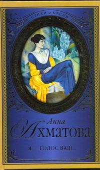 Ахматова А.А. - Я - голос ваш... обложка книги