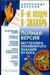 Аксенов А.П. - Я - не колдун, я - знахарь' обложка книги