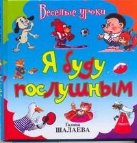 Шалаева Г.П. - Я буду послушным обложка книги