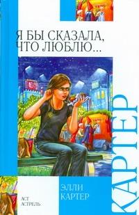 Картер Э. - Я бы сказала, что люблю… обложка книги