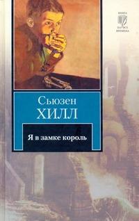 Хилл Сьюзен - Я в замке король обложка книги