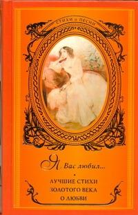 Я вас любил ... Лучшие стихи Золотого века  о любви .