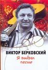 Берковский В.С. - Я выбрал песню' обложка книги