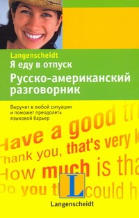 Я еду в отпуск. Русско-американский разговорник обложка книги