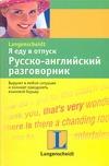 Лысенкова Ю.А. - Я еду в отпуск. Русско-английский разговорник обложка книги