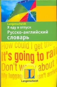 Попов О.В. - Я еду в отпуск. Русско-английский словарь обложка книги