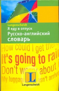 Я еду в отпуск. Русско-английский словарь Попов О.В.