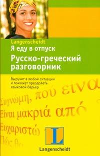 - Я еду в отпуск. Русско-греческий разговорник обложка книги