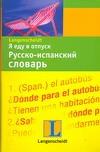 Баландис Кестутис Степо - Я еду в отпуск. Русско-испанский словарь обложка книги