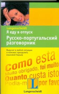 - Я еду в отпуск. Русско-португальский разговорник обложка книги