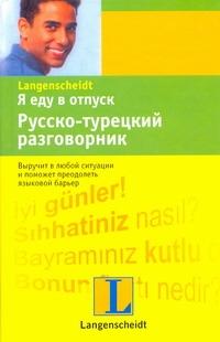 Лукашевич Д.П. - Я еду в отпуск. Русско-турецкий разговорник обложка книги
