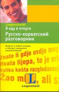 - Я еду в отпуск. Русско-хорватский разговорник обложка книги