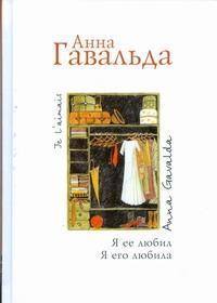 Гавальда Анна - Я ее любил. Я его любила обложка книги